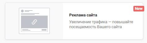 Таргетинг ВКонтакте: реклама сайта
