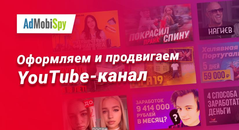 Оформление и продвижение канала на YouTube
