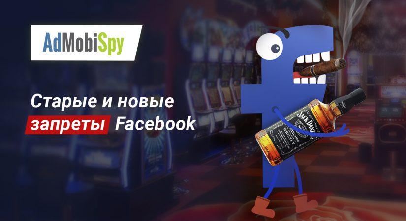 facebook запреты модерация
