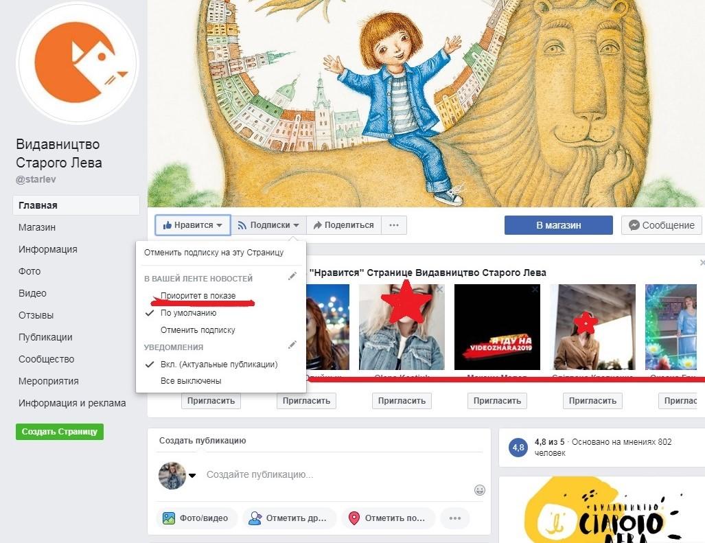 facebook, страница паблика, обновления социальных сетей
