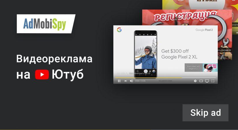 видеореклама Youtube
