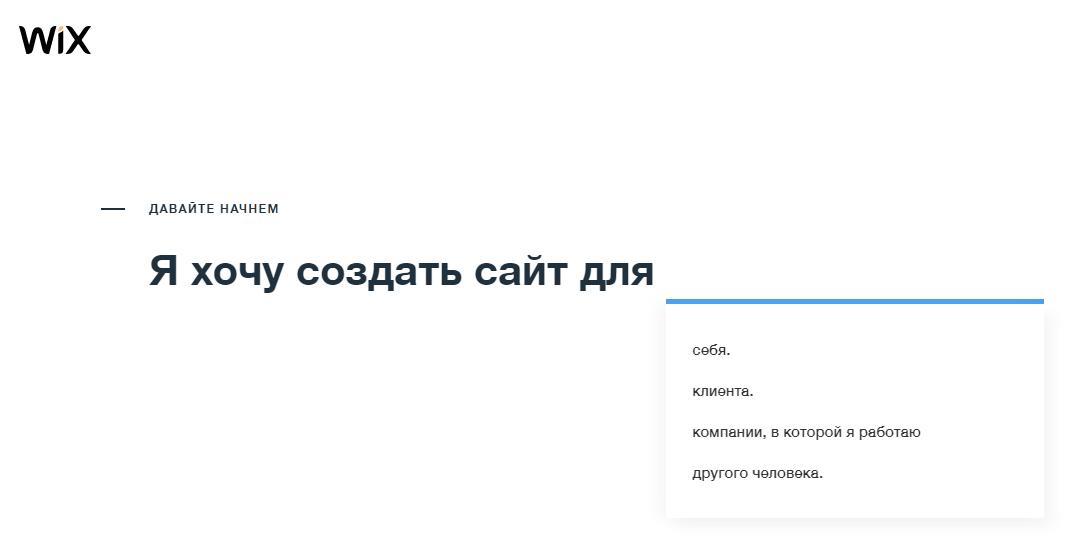Wix создать сайт