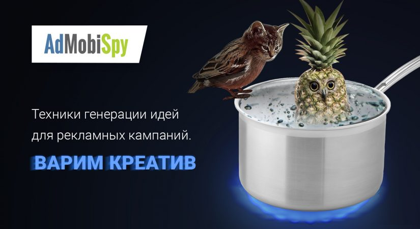 креатив рекламный