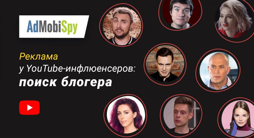ютуб блогеры