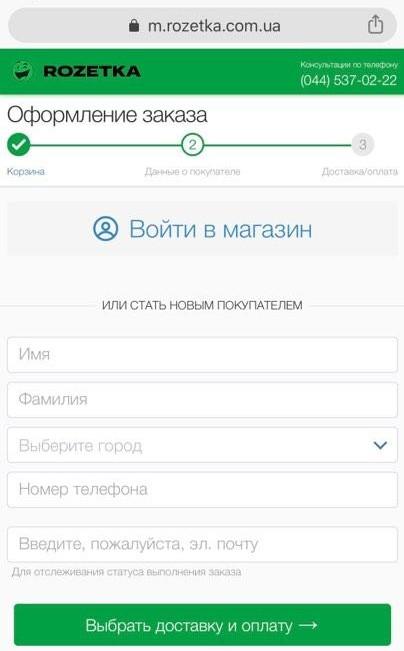 мобильная версия сайта розетка