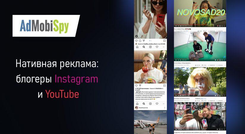 нативная реклама блогеры
