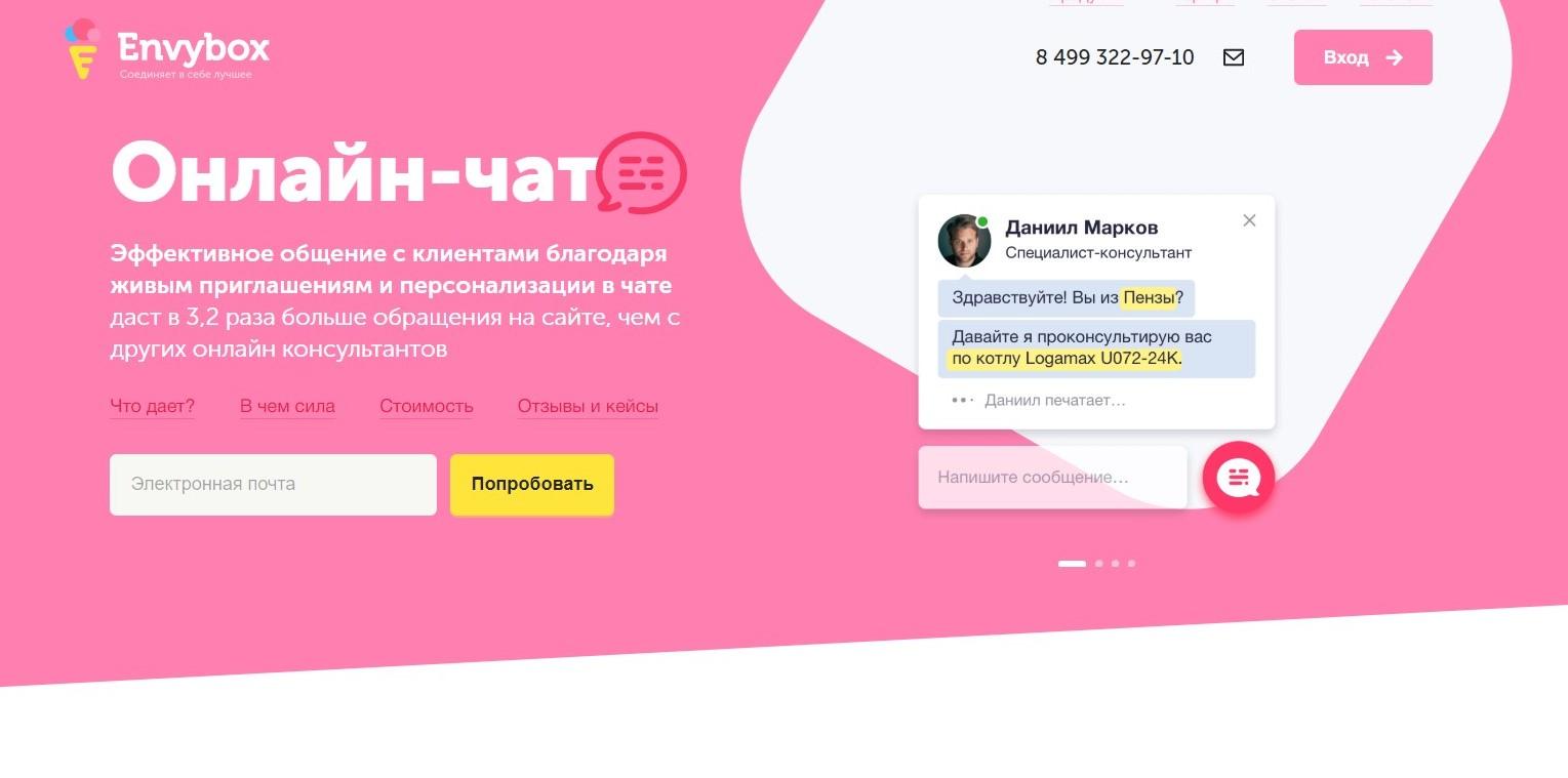 онлайн-чат для сайта