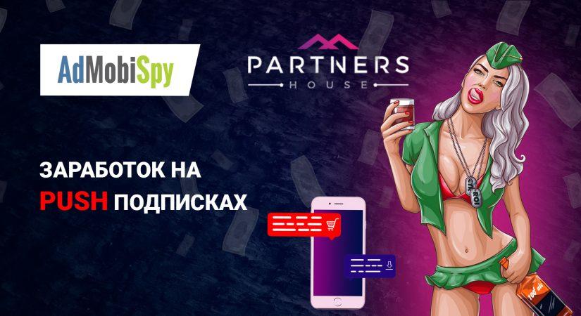 partners house партнерка