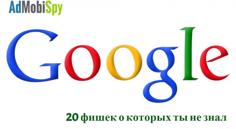 20 фишек Google