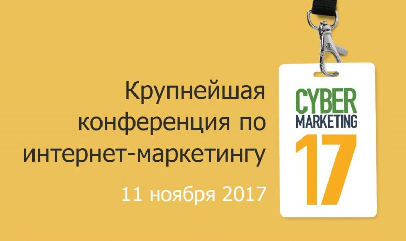 CyberMarketing-2017