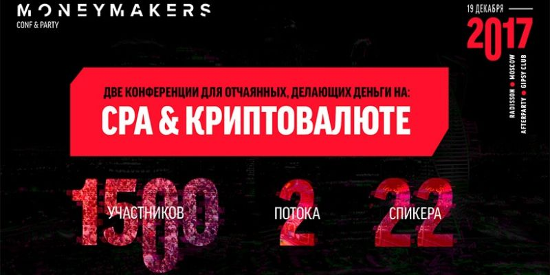 Moneymakers conf&party 2017