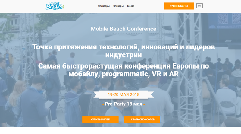 Mobile Beach Conference 2018